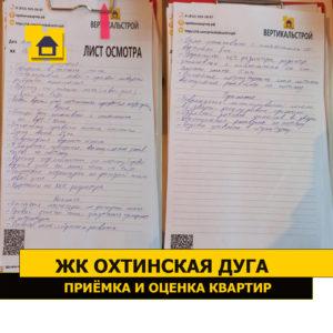 Приёмка квартиры в ЖК Охтинская Дуга: Листы осмотра