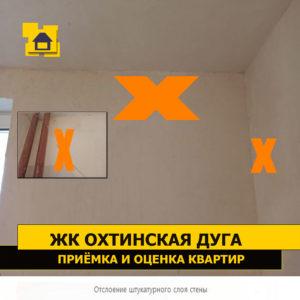 Приёмка квартиры в ЖК Охтинская Дуга: Отслоение штукатурного слоя стены
