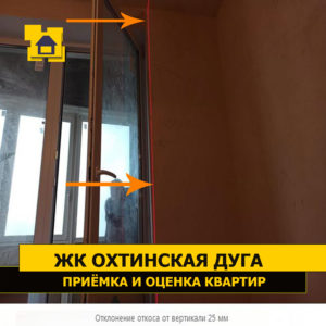 Приёмка квартиры в ЖК Охтинская Дуга: Отклонение откоса от вертикали 25 мм