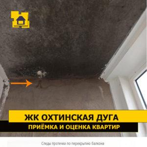 Приёмка квартиры в ЖК Охтинская Дуга: Следы протечки по перекрытию балкона