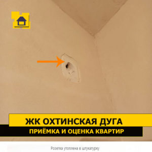 Приёмка квартиры в ЖК Охтинская Дуга: Розетка утоплена в штукатурку