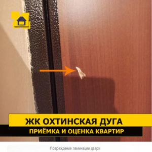 Приёмка квартиры в ЖК Охтинская Дуга: Повреждение ламинации двери