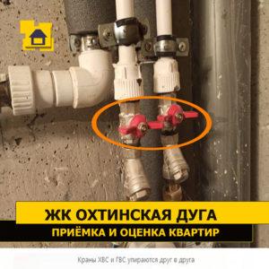 Приёмка квартиры в ЖК Охтинская Дуга: Краны ХВС и ГВС упираются друг в друга