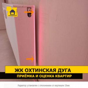 Приёмка квартиры в ЖК Охтинская Дуга: Радиатор установлен с отклонением от вертикали 15 мм