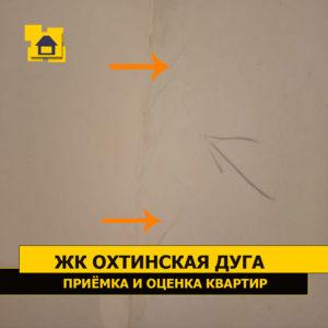 Приёмка квартиры в ЖК Охтинская Дуга: Усадочные трещины по перегородке