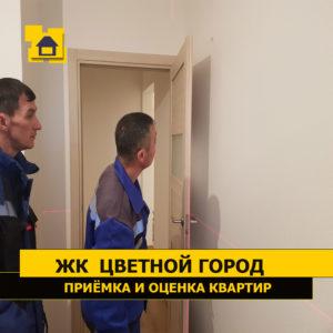 Приёмка квартиры в ЖК Цветной город: Отклонение дверного полотна от вертикальной плоскости свыше 10 мм