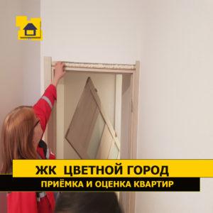 Приёмка квартиры в ЖК Цветной город: Замена дверного полотна в связи с повреждением ламинации