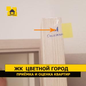 Приёмка квартиры в ЖК Цветной город: Отклонение дверного полотна свыше 12 мм