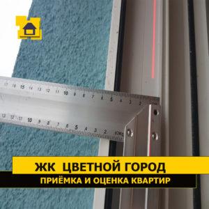 Приёмка квартиры в ЖК Цветной город: Отклонение балконного блока от вертикали свыше 4 мм