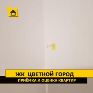 Приёмка квартиры в ЖК Цветной город: Трещина в углу в ванной комнате
