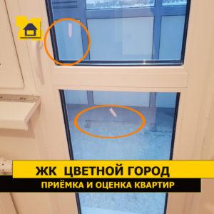 Приёмка квартиры в ЖК Цветной город: Царапины на стеклопакете балконной двери