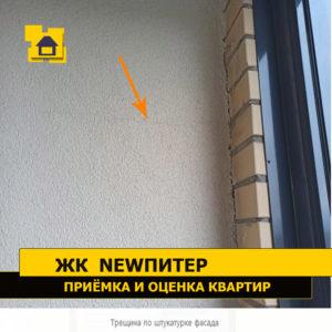 Приёмка квартиры в ЖК NewПитер: Трещина по штукатурке фасада