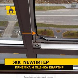 Приёмка квартиры в ЖК NewПитер: Выпадение уплотнительной резинки