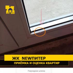 Приёмка квартиры в ЖК NewПитер: Повреждение штапика