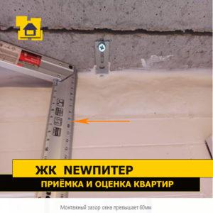 Приёмка квартиры в ЖК NewПитер: Монтажный зазор окна превышает 60мм