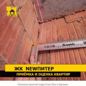 Приёмка квартиры в ЖК NewПитер: Отклонение кирпичной кладки более 30мм от вертикали