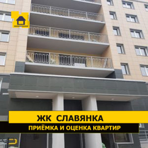 """Отчет о приемке квартиры в ЖК """"Славянка"""""""