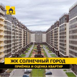 """Отчет о приемке студии в ЖК """"Солнечный Город"""""""