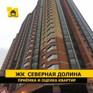 """Отчет о приемке 3 км. квартиры в ЖК """"Северная Долина"""""""