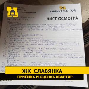 Приёмка квартиры в ЖК Славянка: Лист осмотра