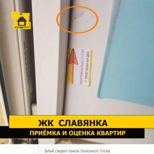 Приёмка квартиры в ЖК Славянка: Битый сэндвич панель балконного блока
