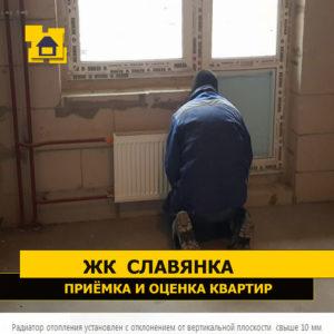 Приёмка квартиры в ЖК Славянка: Радиатор отопления установлен с отклонением от вертикальной плоскости  свыше 10 мм