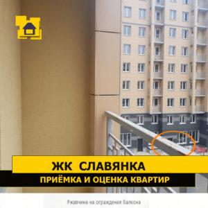 Приёмка квартиры в ЖК Славянка: Ржавчина на ограждения балкона