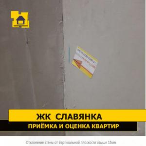Приёмка квартиры в ЖК Славянка: Отклонение стены от вертикальной плоскости свыше 15мм