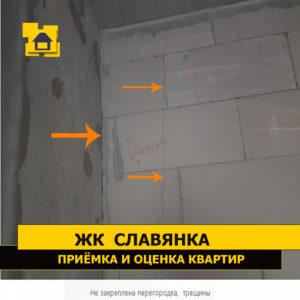 Приёмка квартиры в ЖК Славянка: Не закреплена перегородка,  трещины