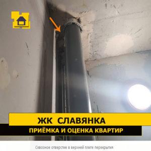 Приёмка квартиры в ЖК Славянка: Сквозное отверстие в верхней плите перекрытия