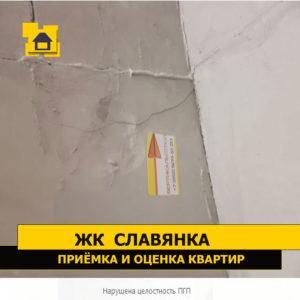 Приёмка квартиры в ЖК Славянка: Нарушена целостность ПГП