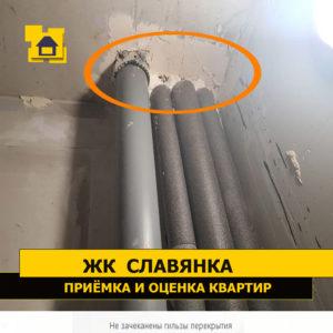 Приёмка квартиры в ЖК Славянка: Не зачеканены гильзы перекрытия