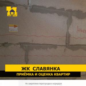 Приёмка квартиры в ЖК Славянка: Не закреплена перегородка в коридоре