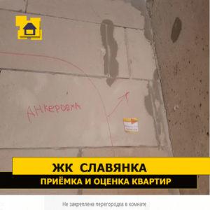 Приёмка квартиры в ЖК Славянка: Не закреплена перегородка в комнате