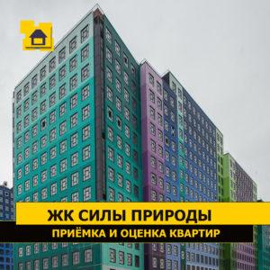 """Отчет о приемке 1 км. квартиры в ЖК """"Силы природы"""""""
