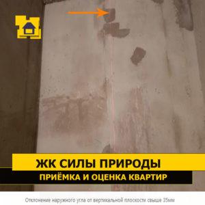 Приёмка квартиры в ЖК Силы природы: Отклонение наружного угла от вертикальной плоскости свыше 35 мм