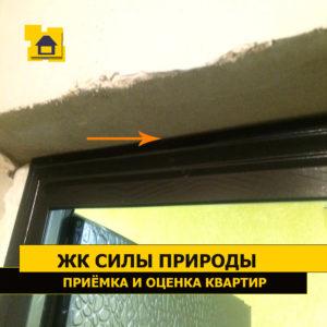 Приёмка квартиры в ЖК Силы природы: Монтажный зазор отсутствует