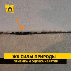 Приёмка квартиры в ЖК Силы природы: Отсутствует демпферная лента по периметру комнаты