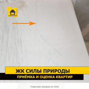 Приёмка квартиры в ЖК Силы природы: Усадочные трещины на стене