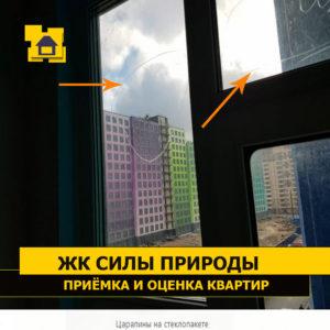 Приёмка квартиры в ЖК Силы природы: Царапины на стеклопакетах (несколько стеклопакетов)