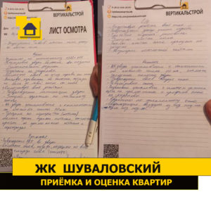 Приёмка квартиры в ЖК Шуваловский: Листы осмотра