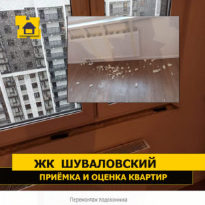 Приёмка квартиры в ЖК Шуваловский: Перемонтаж подоконника