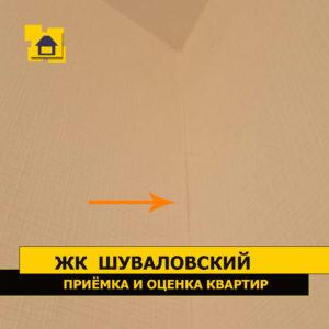 Приёмка квартиры в ЖК Шуваловский: Отслоение обоев