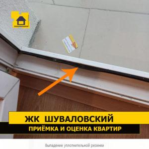 Приёмка квартиры в ЖК Шуваловский: Выпадение уплотнительной резинки