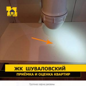 Приёмка квартиры в ЖК Шуваловский: Протечка сифона раковины