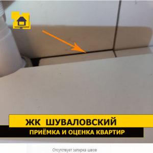Приёмка квартиры в ЖК Шуваловский: Отсутствует затирка швов
