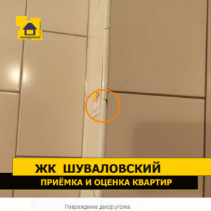 Приёмка квартиры в ЖК Шуваловский: Повреждение декор.уголка