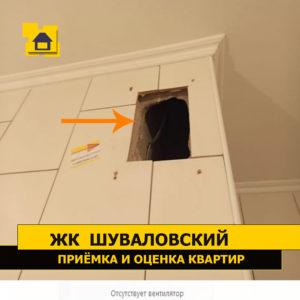Приёмка квартиры в ЖК Шуваловский: Отсутствует вентилятор