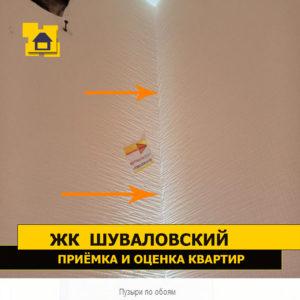 Приёмка квартиры в ЖК Шуваловский: Пузыри по обоям