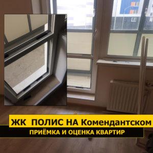 Приёмка квартиры в ЖК Полис на Комендантском: Створка под замену